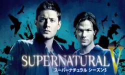 『スーパーナチュラル』シーズン5