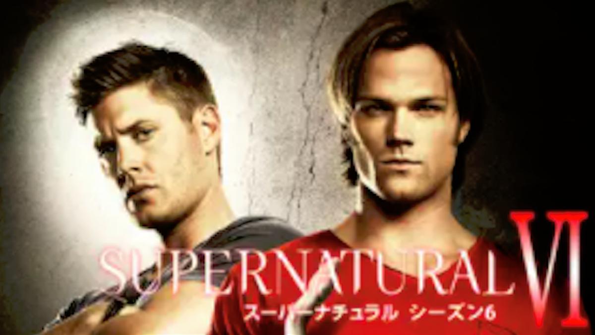 『スーパーナチュラル』シーズン6