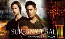 『スーパーナチュラル』シーズン8