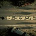 『ザ・スタンド』シーズン1