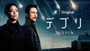 『DEBRIS/デブリ』シーズン1