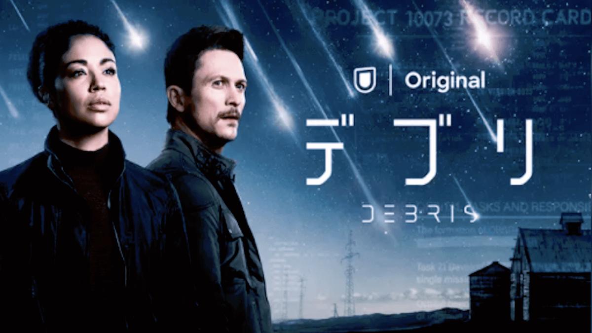 『デブリ/DEBRIS』シーズン1あらすじ・ネタバレ・キャスト・評価(宇宙船の破片デブリの謎!U-NEXTユーネクスト)