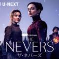 『ザ・ネバーズ』シーズン1