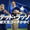 『テッド・ラッソ』シーズン2あらすじ・ネタバレ・キャスト・評価(2部へ降格したチームの反撃!AppleTVプラス)
