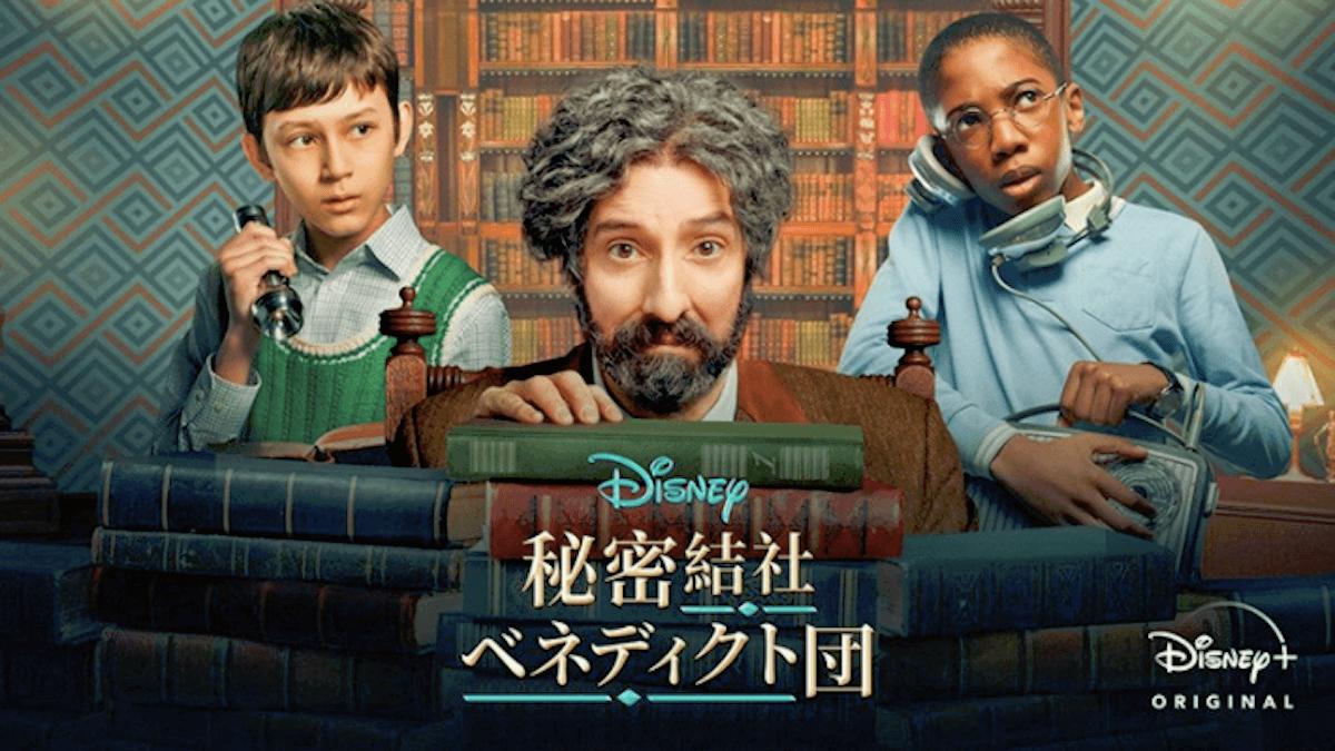 『秘密結社ベネディクト団』シーズン1あらすじ・ネタバレ・キャスト・評価(少年少女が社会を恐怖に陥れる陰謀に挑む!Disney+ディズニープラス)