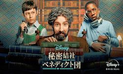 『秘密結社ベネディクト団』シーズン1