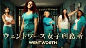 『ウェントワース女子刑務所』シーズン1
