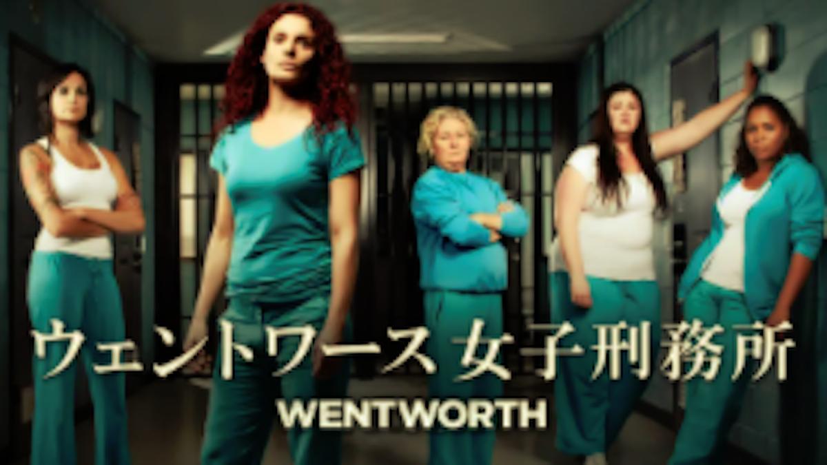 『ウェントワース女子刑務所』シーズン1あらすじ・ネタバレ・キャスト・評価(主婦から囚人になった女!Huluフールー)
