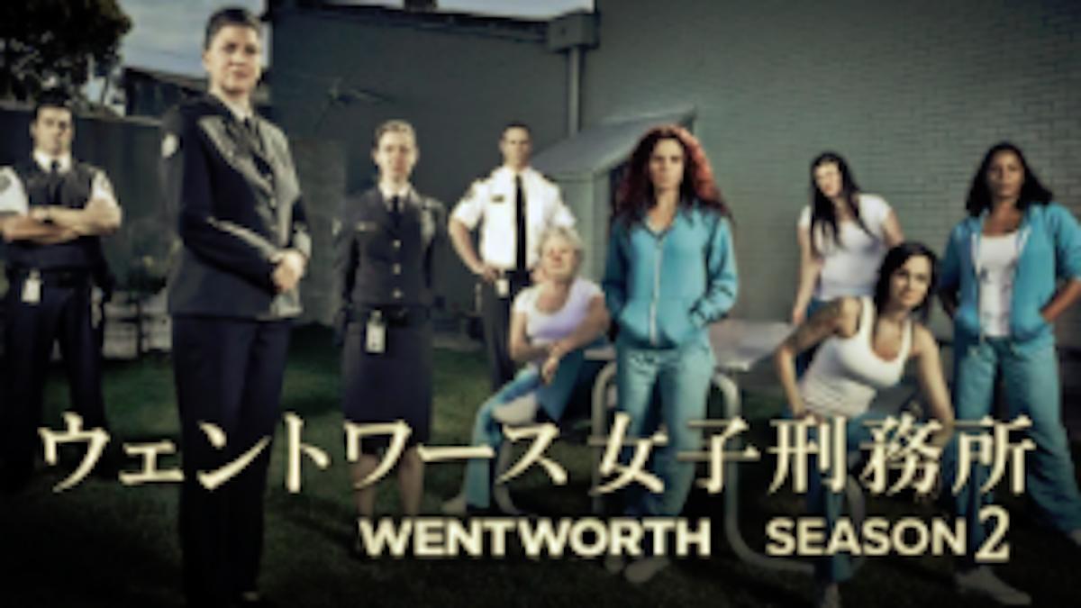『ウェントワース女子刑務所』シーズン2あらすじ・ネタバレ・キャスト・評価(娘の復讐を誓うビー!Huluフールー)