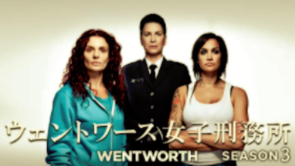 『ウェントワース女子刑務所』シーズン3あらすじ・ネタバレ・キャスト・評価(囚人のボスになったビー!Huluフールー)