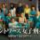 『ウェントワース女子刑務所』シーズン8あらすじ・ネタバレ・キャスト・評価(生きていたファーガソン!Huluフールー)