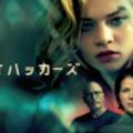 『バイオハッカーズ』シーズン2あらすじ・ネタバレ・キャスト・評価(記憶を失ったミアが誘拐の謎を追う!Netflixネットフリックス)