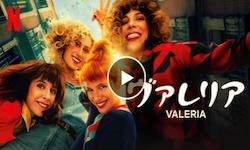 ヴァレリア シーズン2