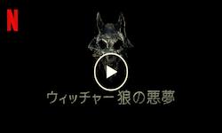 ウィッチャー 狼の悪夢