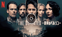 The Defeated -混沌のベルリンー シーズン1