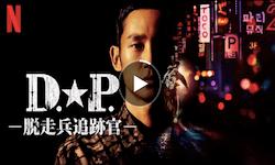D.P. -脱走兵追跡官一 シーズン1