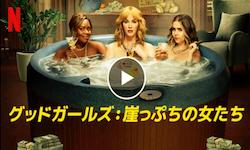 グッドガールズ: 崖っぷちの女たち シーズン4