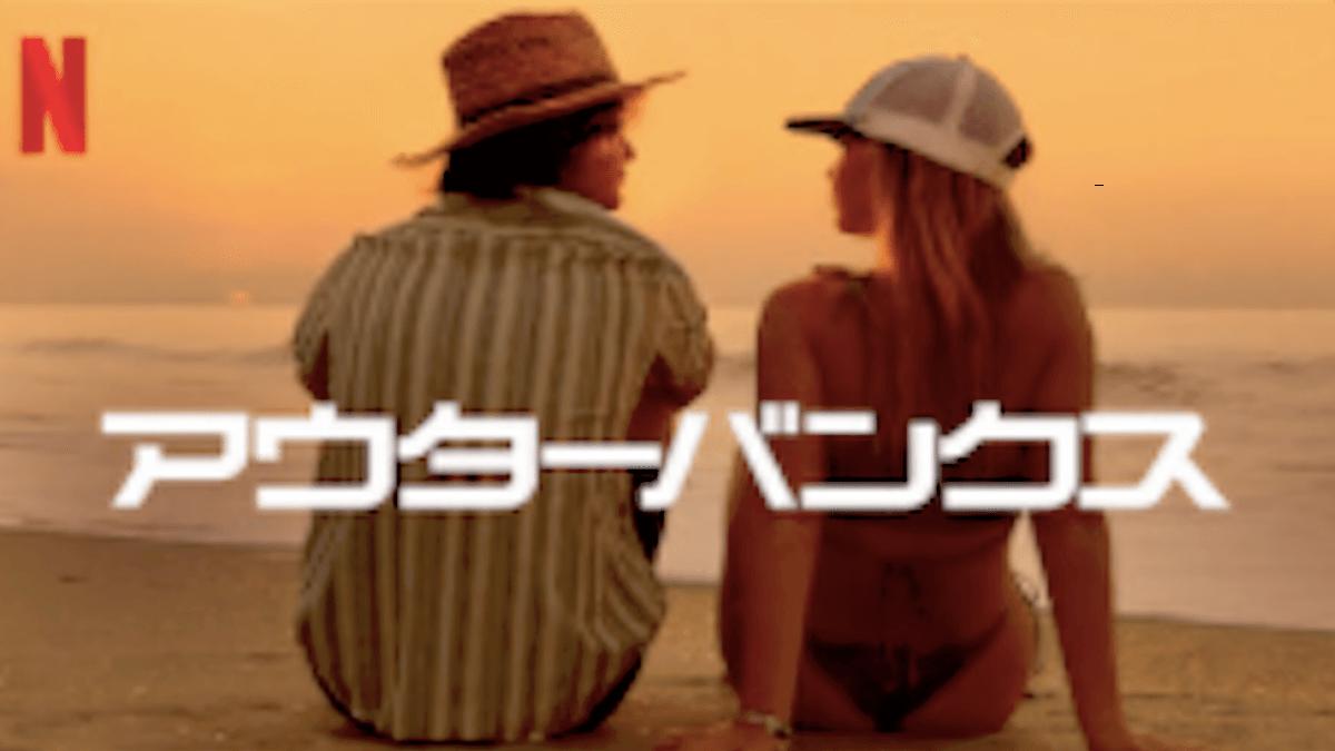 『アウターバンクス』シーズン2あらすじ・ネタバレ・キャスト・評価(マーチャント号の新たな財宝!Netflixネットフリックス)