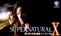 『スーパーナチュラル』シーズン10