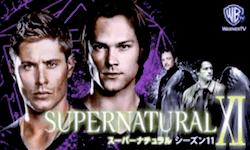 『スーパーナチュラル』シーズン11