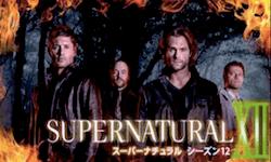 『スーパーナチュラル』シーズン12