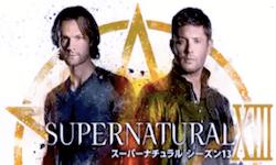 『スーパーナチュラル』シーズン13