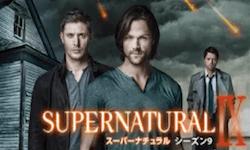 『スーパーナチュラル』シーズン9