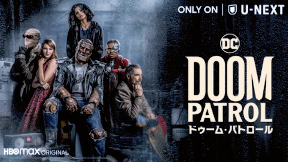 『ドゥーム・パトロール』シーズン1あらすじ・ネタバレ・キャスト・評価(新たなDCヒーロー誕生!U-NEXTユーネクスト)