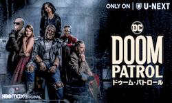 『ドゥーム・パトロール』シーズン1
