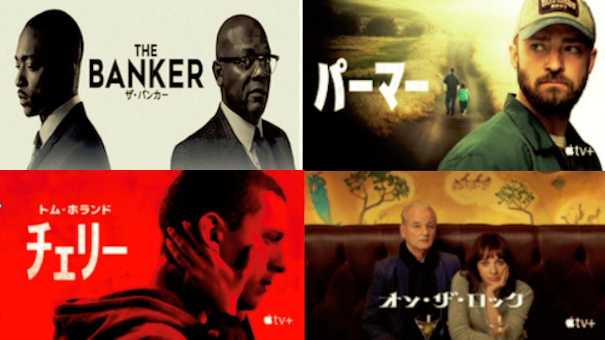 【最新版】Apple TV+おすすめ映画を厳選!魅力的なオリジナル作品を配信!