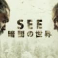 『SEE/暗闇の世界』シーズン2あらすじ・ネタバレ・キャスト・評価(ババの弟エドの復讐!Apple TV+)