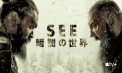 『SEE/暗闇の世界』シーズン2
