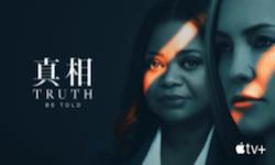 『真相 TRUTH BE TOLD』シーズン2