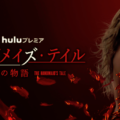 『ハンドメイズ・テイル/侍女の物語』シーズン4あらすじ・ネタバレ・キャスト・評価(逃亡中のジューンの運命!Huluフールー)