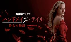『ハンドメイズ・テイル/侍女の物語』シーズン4