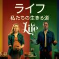 『ライフ 私たちの生きる道』シーズン1