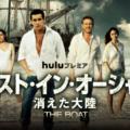 『ロスト・イン・オーシャン』シーズン1あらすじ・ネタバレ・キャスト・評価(海に沈んだ世界のサバイバル!Huluフールー)
