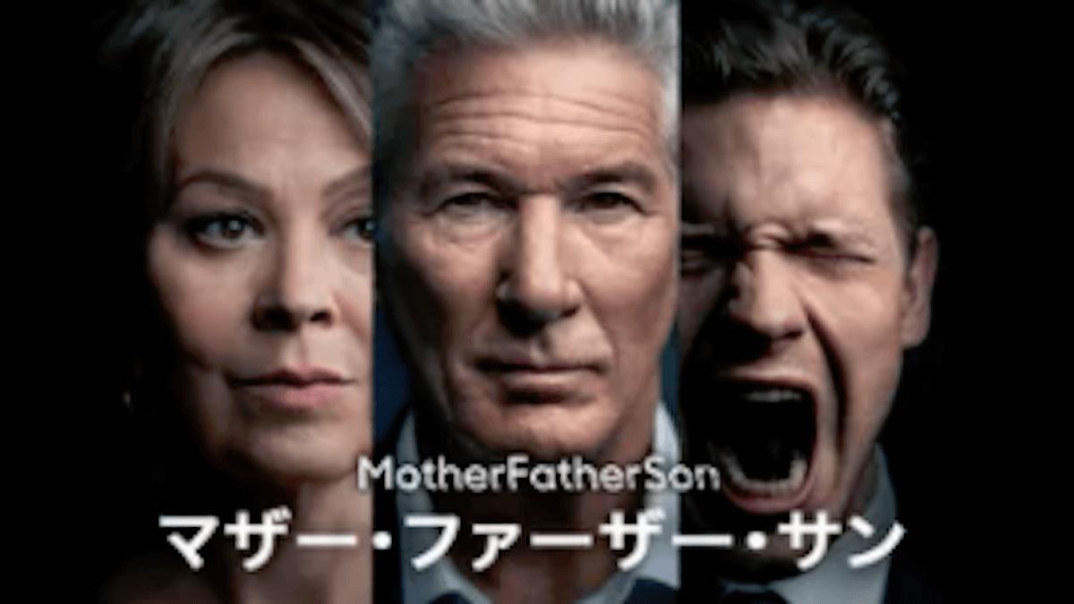 『マザー・ファーザー・サン』シーズン1あらすじ・ネタバレ・キャスト・評価(巨大企業に渦巻く家族の愛憎劇!Huluフールー)