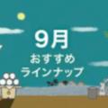 9月のHulu『死神さん』『ロスト・イン・オーシャン』オリジナル作品や話題作が続々配信開始!