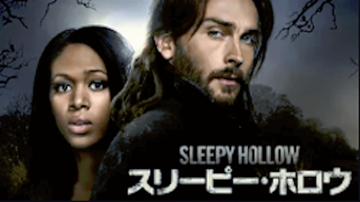 『スリーピー・ホロウ』シーズン2あらすじ・ネタバレ・キャスト・評価(煉獄を支配する悪魔モロク!Huluフールー)