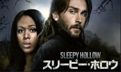 『スリーピー・ホロウ』シーズン2