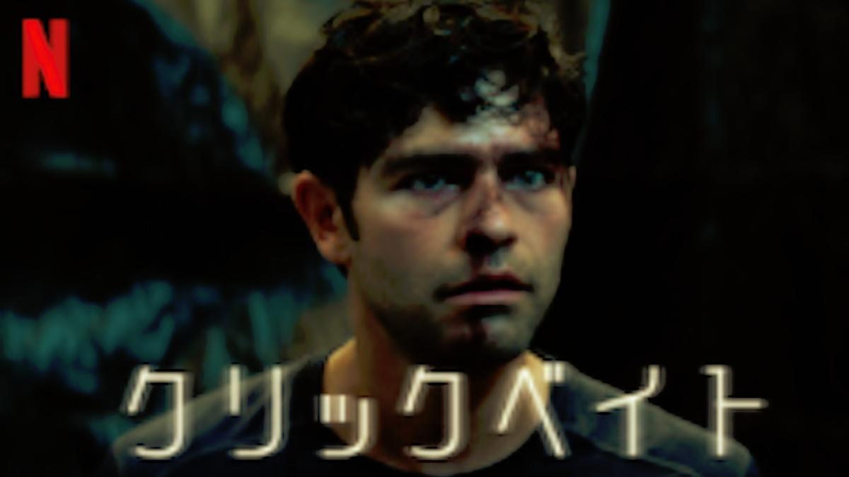 『クリックベイト』シーズン1あらすじ・ネタバレ・キャスト・評価(誠実な夫の隠された秘密!Netflixネットフリックス)