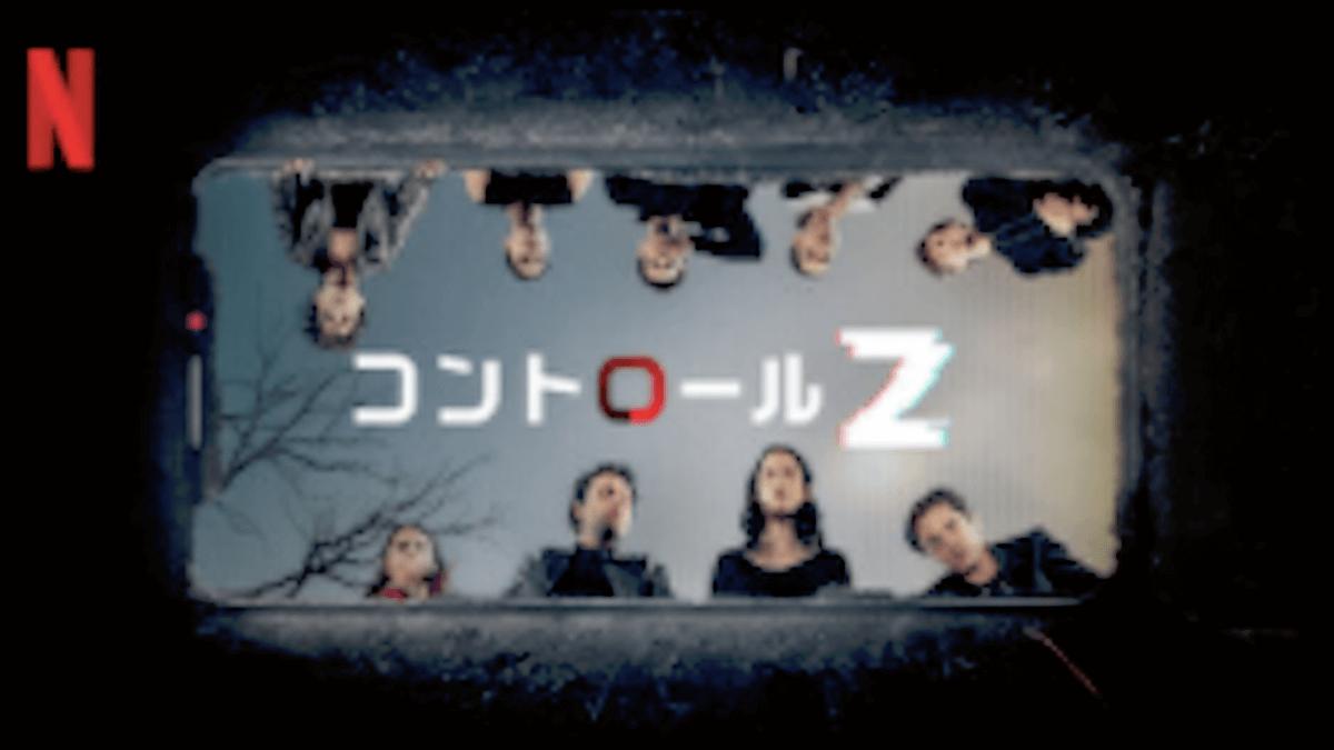 『コントロールZ』シーズン2あらすじ・ネタバレ・キャスト・評価(ルイスの仇を討つ復讐者!Netflixネットフリックス)