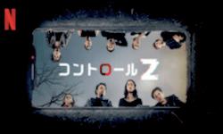 『コントロールZ』シーズン2