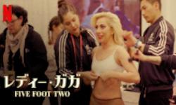 レディー・ガガ: Five Foot Two