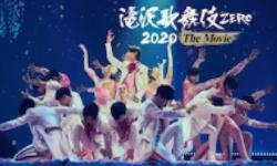 滝沢歌舞伎 ZERO 2020 The Movie