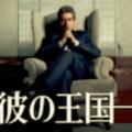 『彼の王国』シーズン1あらすじ・ネタバレ・キャスト・評価(大統領選をめぐる政治サスペンスドラマ!Netflixネットフリックス)