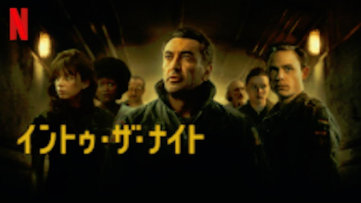 『イントゥ・ザ・ナイト』シーズン2あらすじ・ネタバレ・キャスト・評価(軍の施設での極限生活!Netflixネットフリックス)