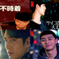 Netflixおすすめ韓国・韓流ドラマ