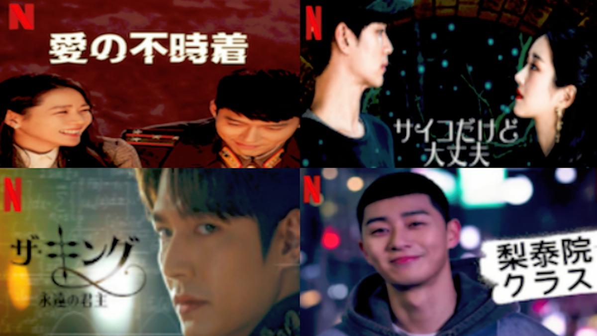 【最新版】Netflixおすすめ韓国・韓流ドラマを厳選!大ヒット作・人気作を多数配信!